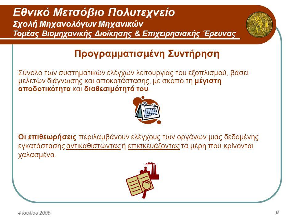 Εθνικό Μετσόβιο Πολυτεχνείο Σχολή Μηχανολόγων Μηχανικών Τομέας Βιομηχανικής Διοίκησης & Επιχειρησιακής Έρευνας 4 Ιουλίου 20067 ΝΕΕΣ ΠΡΟΣΕΓΓΙΣΕΙΣ ΤΗΣ ΣΥΝΤΗΡΗΣΗΣ  Η συντήρηση βασισμένη στον κίνδυνο,  Οι επιθεωρήσεις βασισμένες στον κίνδυνο,  Η συντήρηση επικεντρωμένη στην Αξιοπιστία και  Η Ολική Παραγωγική Συντήρηση.