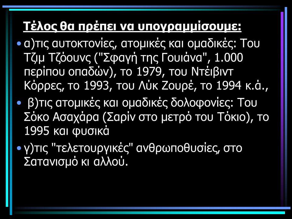 Τέλος θα πρέπει να υπογραμμίσουμε: •α)τις αυτοκτονίες, ατομικές και ομαδικές: Του Τζιμ Τζόουνς (