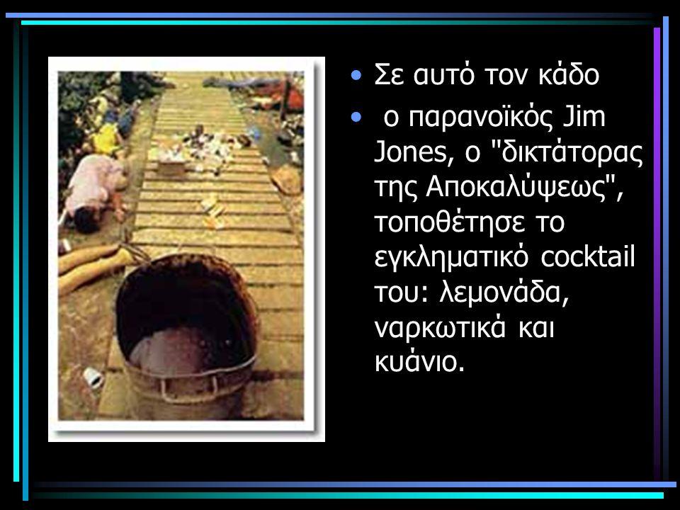 •Σε αυτό τον κάδο • ο παρανοϊκός Jim Jones, ο