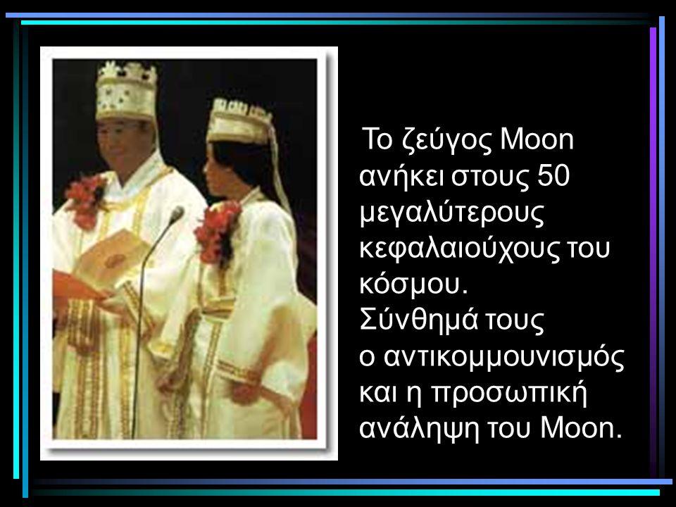 Το ζεύγος Moon ανήκει στους 50 μεγαλύτερους κεφαλαιούχους του κόσμου. Σύνθημά τους ο αντικομμουνισμός και η προσωπική ανάληψη του Moon.