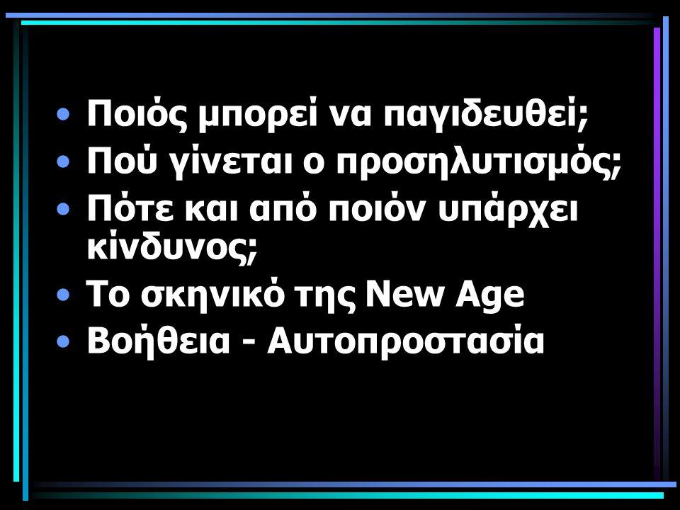 •Ποιός μπορεί να παγιδευθεί; •Πού γίνεται ο προσηλυτισμός; •Πότε και από ποιόν υπάρχει κίνδυνος; •Το σκηνικό της New Age •Βοήθεια - Αυτοπροστασία