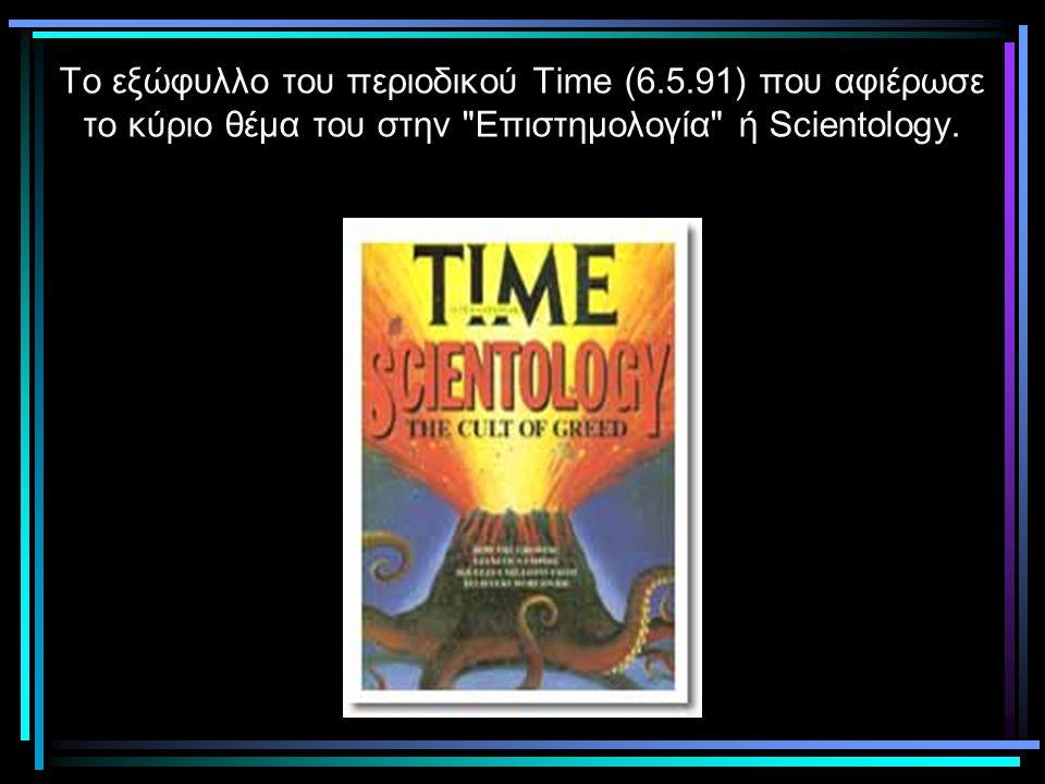 Το εξώφυλλο του περιοδικού Time (6.5.91) που αφιέρωσε το κύριο θέμα του στην