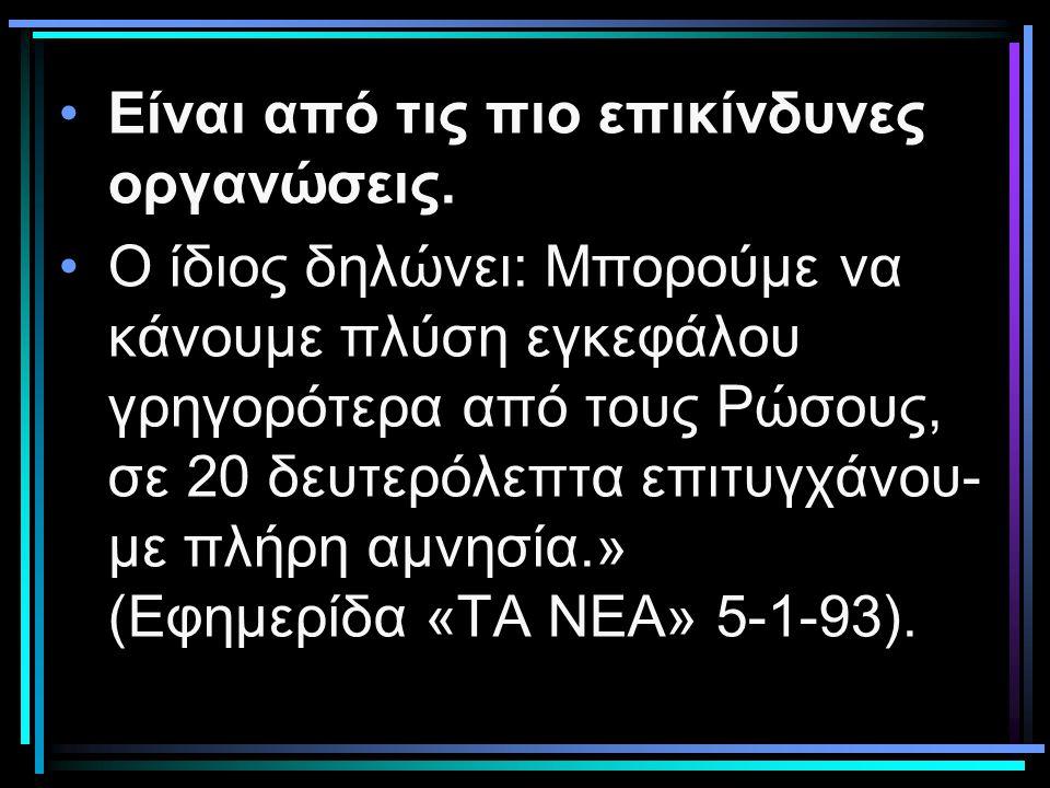 •Είναι από τις πιο επικίνδυνες οργανώσεις. •Ο ίδιος δηλώνει: Μπορούμε να κάνουμε πλύση εγκεφάλου γρηγορότερα από τους Ρώσους, σε 20 δευτερόλεπτα επιτυ