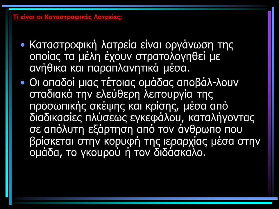 Τί είναι οι Καταστροφικές Λατρείες; •Κ•Καταστροφική λατρεία είναι οργάνωση της οποίας τα μέλη έχουν στρατολογηθεί με ανήθικα και παραπλανητικά μέσα. •