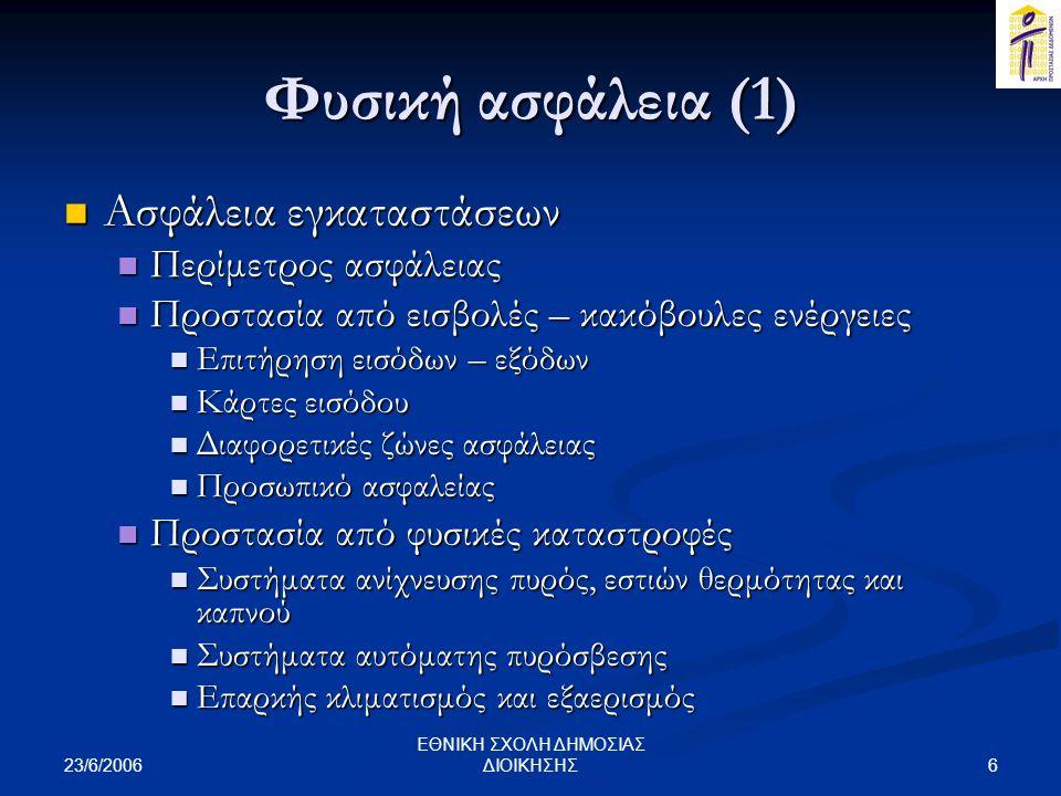 23/6/2006 27 ΕΘΝΙΚΗ ΣΧΟΛΗ ΔΗΜΟΣΙΑΣ ΔΙΟΙΚΗΣΗΣ Ενημέρωση των στελεχών σε θέσεις - κλειδιά  Ενημέρωση, με την κατάλληλη σειρά, των στελεχών σε θέσεις κλειδιά για το περιστατικό  Διαθέσιμη κατάσταση με τα στοιχεία επικοινωνίας:  των μελών του προσωπικού που πρέπει να ενημερωθούν για το περιστατικό σειριακά ή ιεραρχικά  των σημαντικών προμηθευτών υλικού και λογισμικού,  των σημαντικών συνεργατών ή πελατών,  των ατόμων που βρίσκονται σε διαφορετικές εγκαταστάσεις που θα χρησιμοποιηθούν από την επιχείρηση για τη συνέχιση της λειτουργίας της.