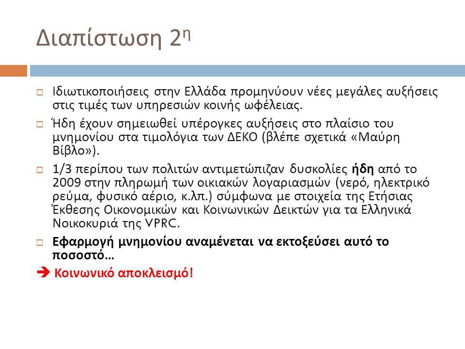 Διαπίστωση 2 η  Ιδιωτικοποιήσεις στην Ελλάδα προμηνύουν νέες μεγάλες αυξήσεις στις τιμές των υπηρεσιών κοινής ωφέλειας.  Ήδη έχουν σημειωθεί υπέρογκ
