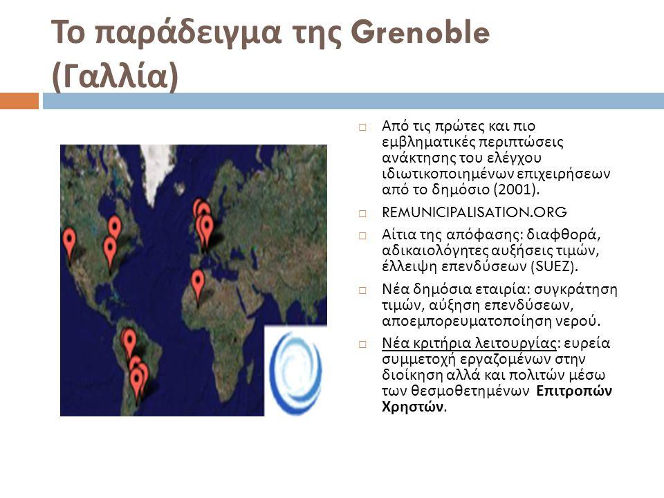 Το παράδειγμα της Grenoble ( Γαλλία )  Από τις πρώτες και πιο εμβληματικές περιπτώσεις ανάκτησης του ελέγχου ιδιωτικοποιημένων επιχειρήσεων από το δημόσιο (2001).