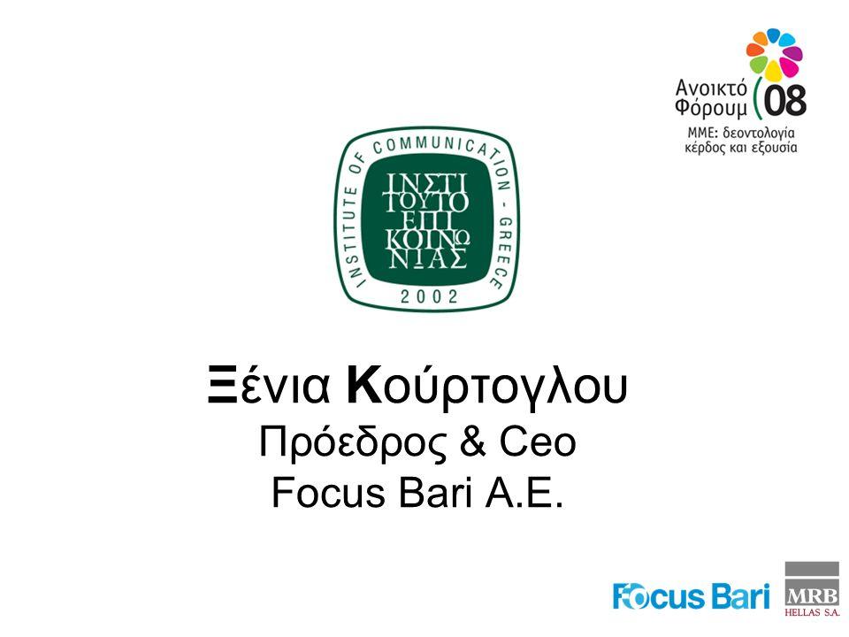 Ξένια Κούρτογλου Πρόεδρος & Ceo Focus Bari A.E.