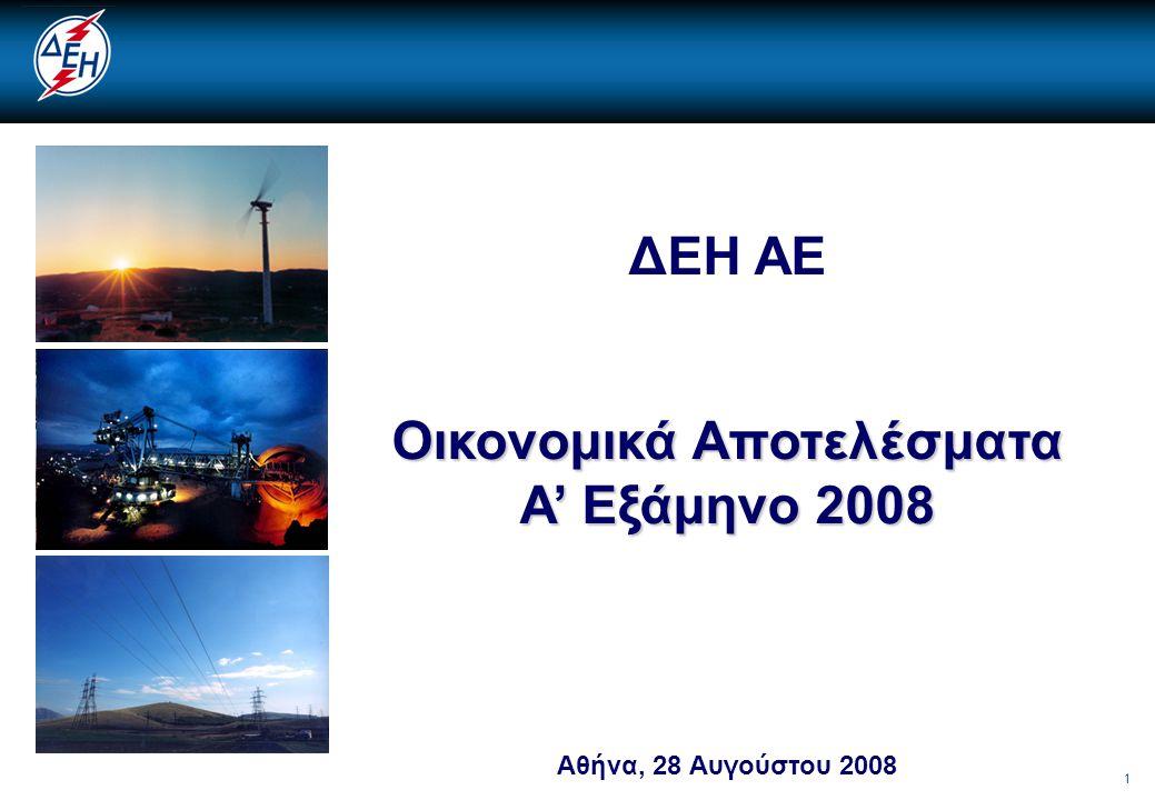 1 ΔΕΗ ΑΕ Οικονομικά Αποτελέσματα Α' Εξάμηνο 2008 Αθήνα, 28 Αυγούστου 2008