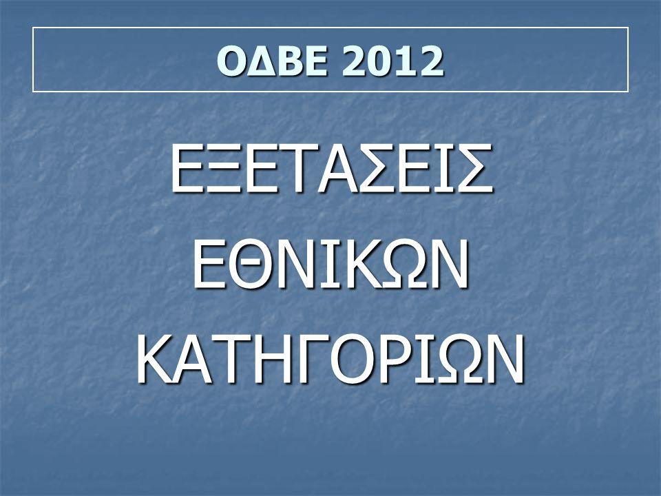ΟΔΒΕ 2012 ΕΞΕΤΑΣΕΙΣΕΘΝΙΚΩΝΚΑΤΗΓΟΡΙΩΝ