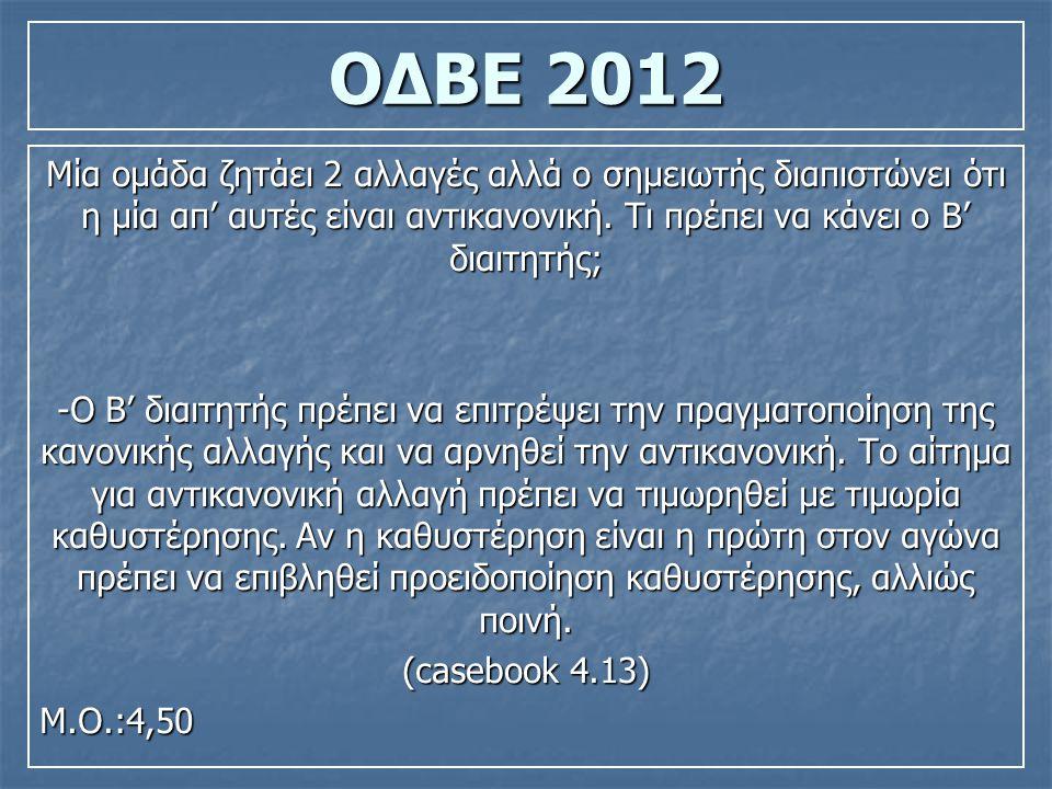 ΟΔΒΕ 2012 Μία ομάδα ζητάει 2 αλλαγές αλλά ο σημειωτής διαπιστώνει ότι η μία απ' αυτές είναι αντικανονική.