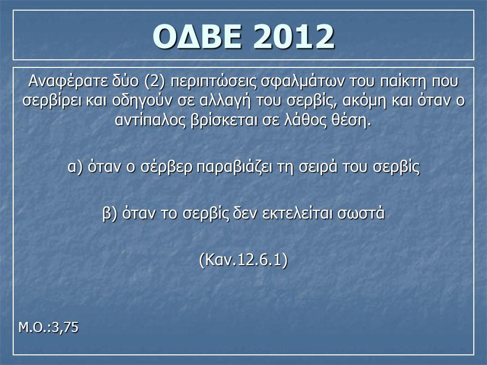 ΟΔΒΕ 2012 Αναφέρατε δύο (2) περιπτώσεις σφαλμάτων του παίκτη που σερβίρει και οδηγούν σε αλλαγή του σερβίς, ακόμη και όταν ο αντίπαλος βρίσκεται σε λάθος θέση.