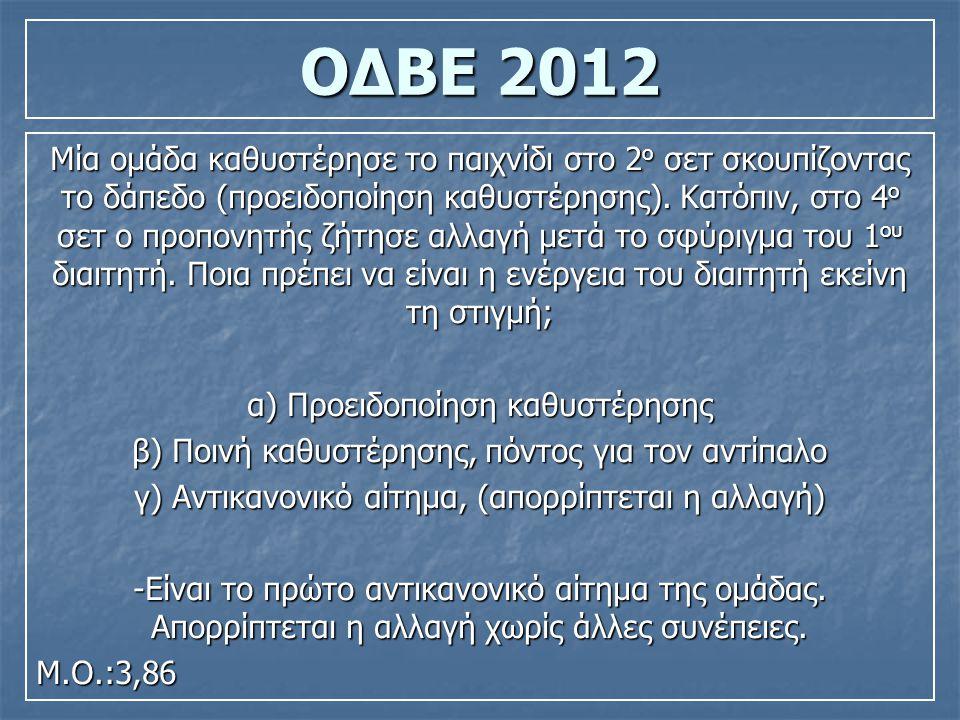 ΟΔΒΕ 2012 Αναφέρατε τρία (3) λάθη στο σερβίς, στα οποία το λάθος πραγματοποιείται μετά το κτύπημα του σερβίς.