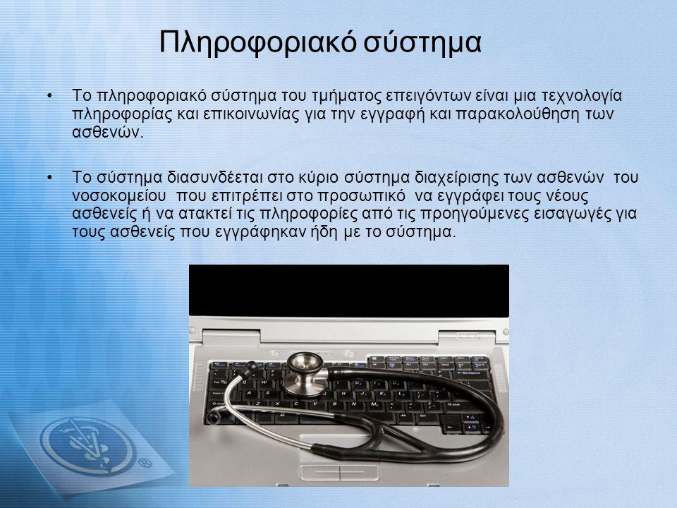 Πληροφοριακό σύστημα •Το πληροφοριακό σύστημα του τμήματος επειγόντων είναι μια τεχνολογία πληροφορίας και επικοινωνίας για την εγγραφή και παρακολούθ