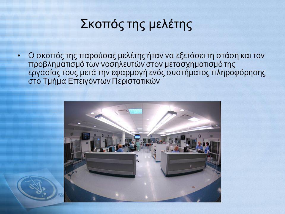 Σκοπός της μελέτης •Ο σκοπός της παρούσας μελέτης ήταν να εξετάσει τη στάση και τον προβληματισμό των νοσηλευτών στον μετασχηματισμό της εργασίας τους