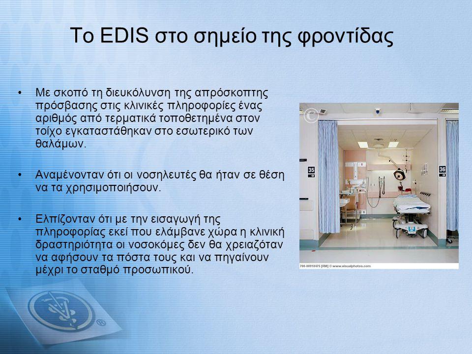 Το EDIS στο σημείο της φροντίδας •Με σκοπό τη διευκόλυνση της απρόσκοπτης πρόσβασης στις κλινικές πληροφορίες ένας αριθμός από τερματικά τοποθετημένα