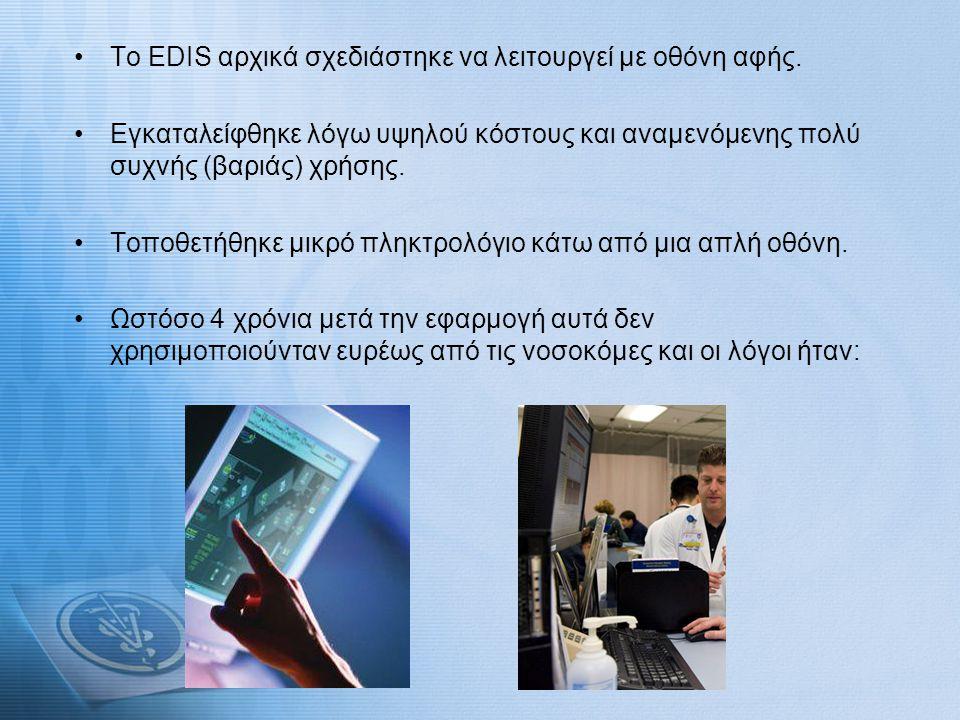 •Το EDIS αρχικά σχεδιάστηκε να λειτουργεί με οθόνη αφής. •Εγκαταλείφθηκε λόγω υψηλού κόστους και αναμενόμενης πολύ συχνής (βαριάς) χρήσης. •Τοποθετήθη