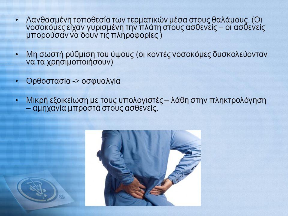 •Λανθασμένη τοποθεσία των τερματικών μέσα στους θαλάμους. (Οι νοσοκόμες είχαν γυρισμένη την πλάτη στους ασθενείς – οι ασθενείς μπορούσαν να δουν τις π