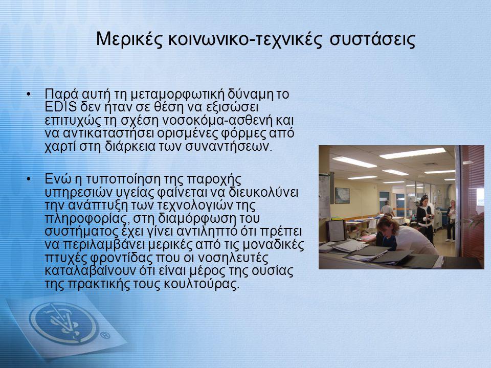 Μερικές κοινωνικο-τεχνικές συστάσεις •Παρά αυτή τη μεταμορφωτική δύναμη το EDIS δεν ήταν σε θέση να εξισώσει επιτυχώς τη σχέση νοσοκόμα-ασθενή και να