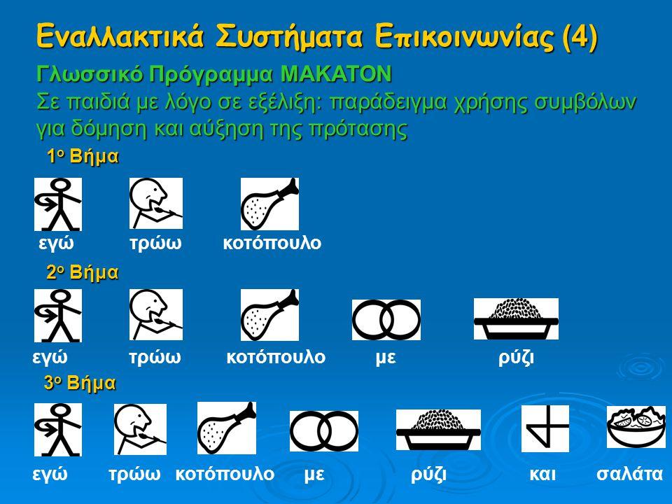 Γλωσσικό Πρόγραμμα MAKATON Σε παιδιά με λόγο σε εξέλιξη: παράδειγμα χρήσης συμβόλων για δόμηση και αύξηση της πρότασης Εναλλακτικά Συστήματα Επικοινων