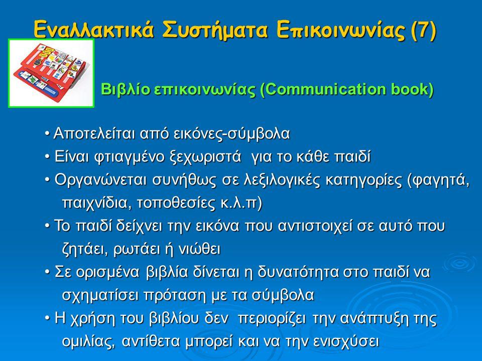 Βιβλίο επικοινωνίας (Communication book) • Αποτελείται από εικόνες-σύμβολα • Είναι φτιαγμένο ξεχωριστά για το κάθε παιδί • Οργανώνεται συνήθως σε λεξι