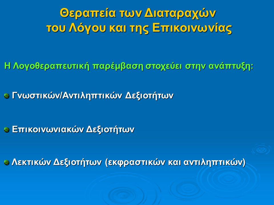 Η Λογοθεραπευτική παρέμβαση στοχεύει στην ανάπτυξη: Γνωστικών/Αντιληπτικών Δεξιοτήτων Γνωστικών/Αντιληπτικών Δεξιοτήτων Επικοινωνιακών Δεξιοτήτων Επικ