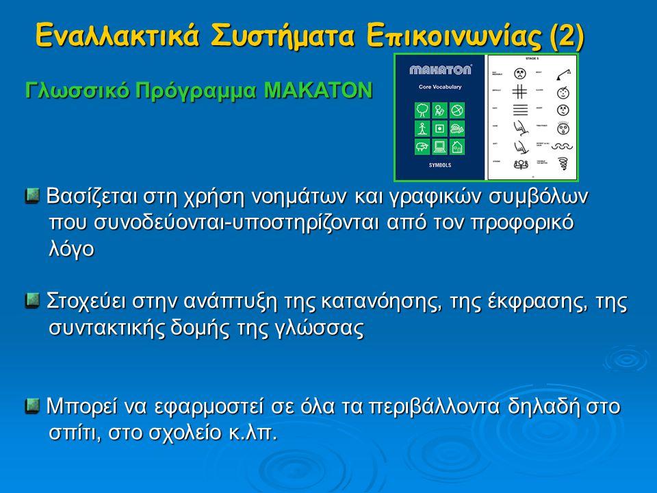 Εναλλακτικά Συστήματα Επικοινωνίας (2) Γλωσσικό Πρόγραμμα MAKATON Βασίζεται στη χρήση νοημάτων και γραφικών συμβόλων Βασίζεται στη χρήση νοημάτων και