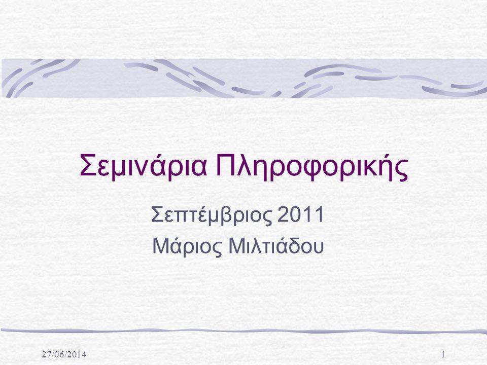 27/06/20141 Σεμινάρια Πληροφορικής Σεπτέμβριος 2011 Μάριος Μιλτιάδου