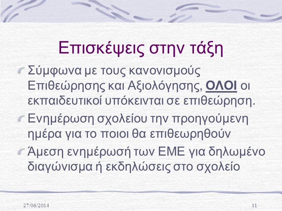 27/06/201411 Επισκέψεις στην τάξη Σύμφωνα με τους κανονισμούς Επιθεώρησης και Αξιολόγησης, ΟΛΟΙ οι εκπαιδευτικοί υπόκεινται σε επιθεώρηση.
