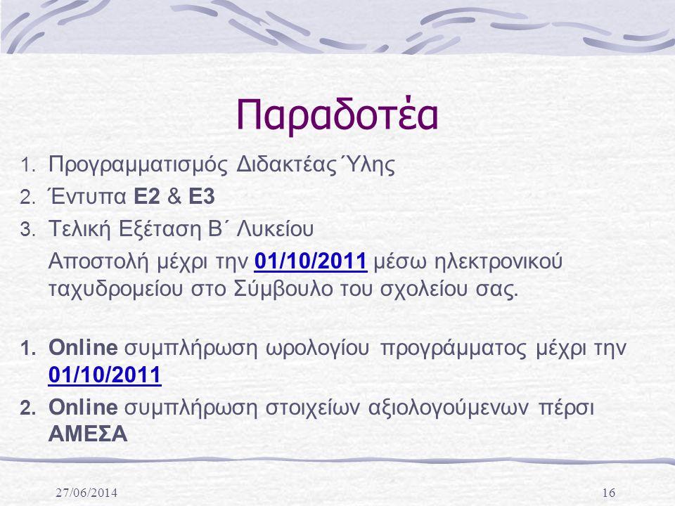 27/06/201416 Παραδοτέα 1.Προγραμματισμός Διδακτέας Ύλης 2.