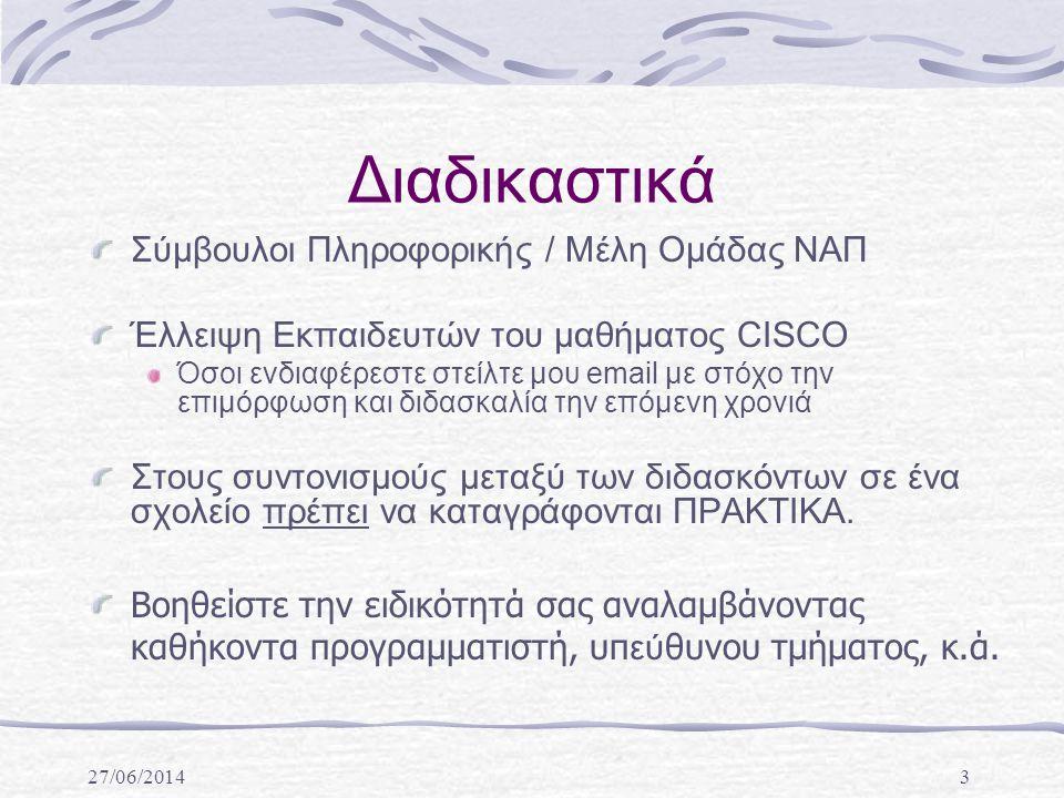 Διαδικαστικά Σύμβουλοι Πληροφορικής / Μέλη Ομάδας ΝΑΠ Έλλειψη Εκπαιδευτών του μαθήματος CISCO Όσοι ενδιαφέρεστε στείλτε μου email με στόχο την επιμόρφωση και διδασκαλία την επόμενη χρονιά Στους συντονισμούς μεταξύ των διδασκόντων σε ένα σχολείο πρέπει να καταγράφονται ΠΡΑΚΤΙΚΑ.