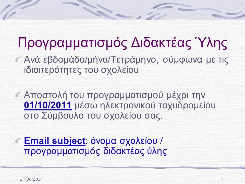 27/06/20147 Προγραμματισμός Διδακτέας Ύλης Ανά εβδομάδα/μήνα/Τετράμηνο, σύμφωνα με τις ιδιαιτερότητες του σχολείου Αποστολή του προγραμματισμού μέχρι την 01/10/2011 μέσω ηλεκτρονικού ταχυδρομείου στο Σύμβουλο του σχολείου σας.