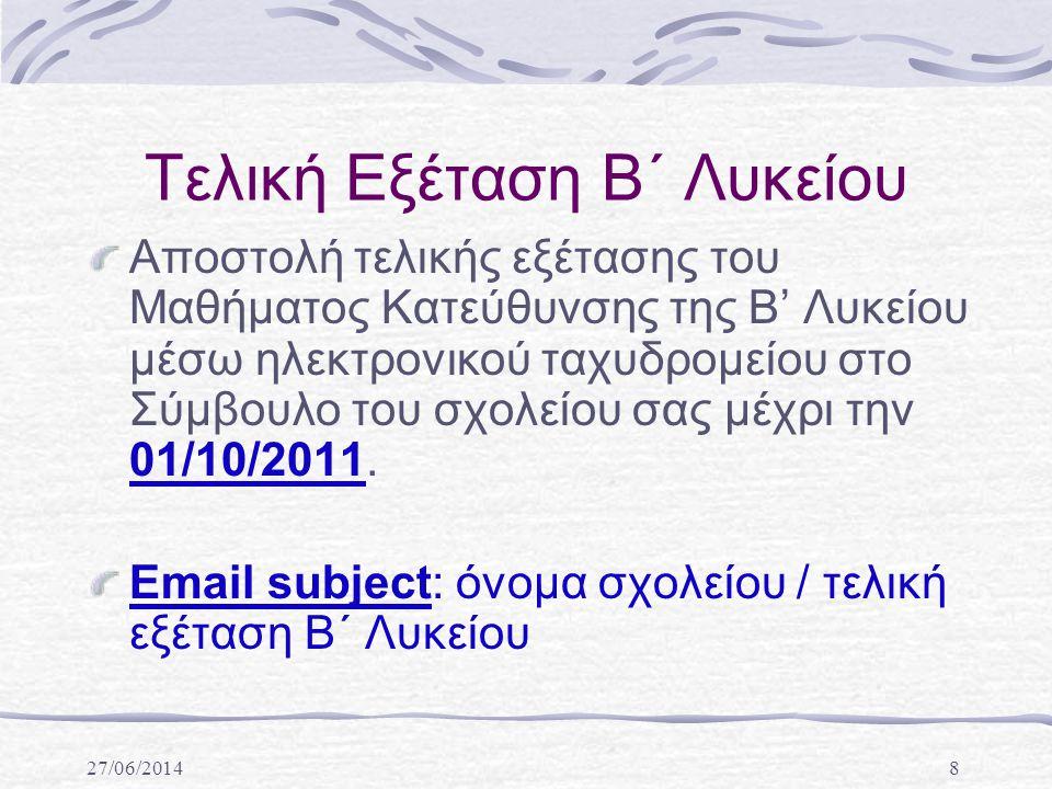 27/06/20148 Τελική Εξέταση Β΄ Λυκείου Αποστολή τελικής εξέτασης του Μαθήματος Κατεύθυνσης της Β' Λυκείου μέσω ηλεκτρονικού ταχυδρομείου στο Σύμβουλο του σχολείου σας μέχρι την 01/10/2011.
