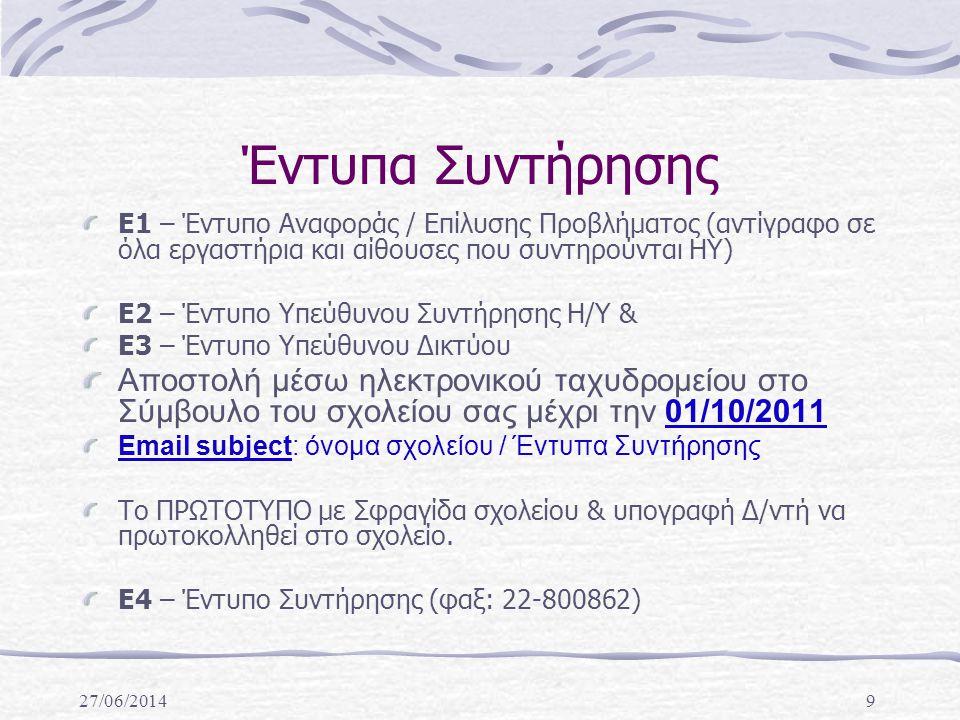 27/06/201410 Ωρολόγιο Πρόγραμμα Online συμπλήρωση των περιόδων διδασκαλίας ανά καθηγητή μέχρι 01/10/2011 Διαδικασίες συμπλήρωσης, όπως και πέρσι (ΠΜΠ για 1 ο σχολείο, ΠΜΠ1 για 2 ο σχολείο) Ο κάθε ένας συμπληρώνει το δικό του πρόγραμμα Τηρείτε τα χρονοδιαγράμματα!