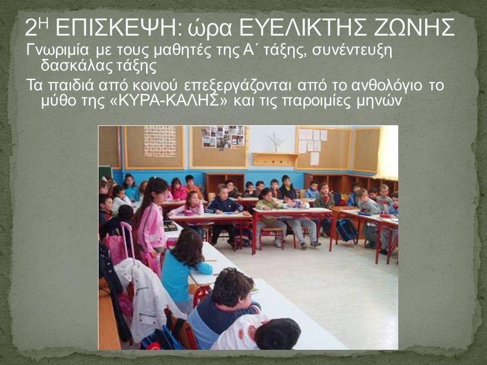 Γνωριμία με τους μαθητές της Α΄ τάξης, συνέντευξη δασκάλας τάξης Τα παιδιά από κοινού επεξεργάζονται από το ανθολόγιο το μύθο της «ΚΥΡΑ-ΚΑΛΗΣ» και τις