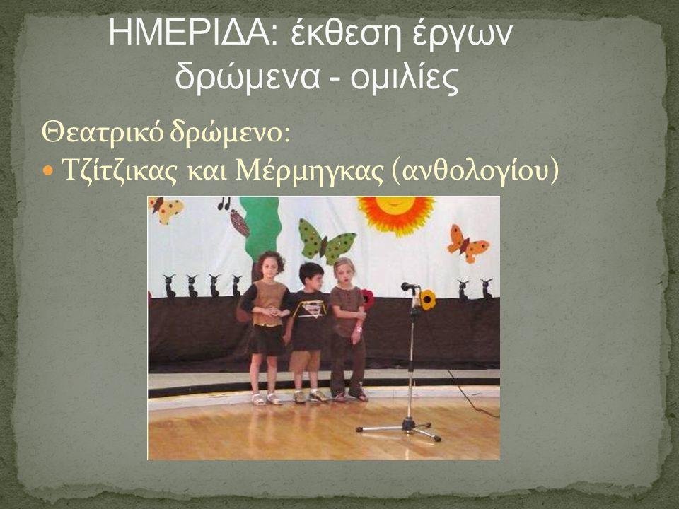 Θεατρικό δρώμενο:  Τζίτζικας και Μέρμηγκας (ανθολογίου)
