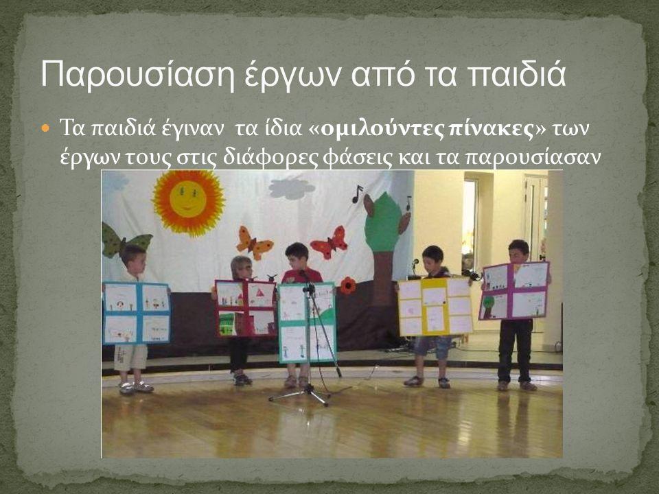  Τα παιδιά έγιναν τα ίδια «ομιλούντες πίνακες» των έργων τους στις διάφορες φάσεις και τα παρουσίασαν