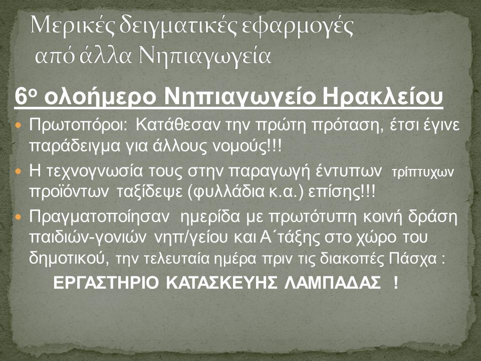 6 ο ολοήμερο Νηπιαγωγείο Ηρακλείου  Πρωτοπόροι: Κατάθεσαν την πρώτη πρόταση, έτσι έγινε παράδειγμα για άλλους νομούς!!!  Η τεχνογνωσία τους στην παρ