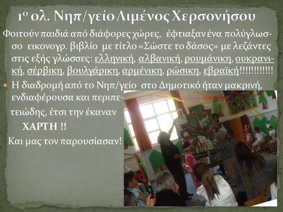 Φοιτούν παιδιά από διάφορες χώρες, έφτιαξαν ένα πολύγλωσ- σο εικονογρ. βιβλίο με τίτλο «Σώστε το δάσος» με λεζάντες στις εξής γλώσσες: ελληνική, αλβαν