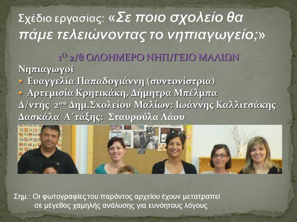  Ομιλία από τη λογοπαθολόγο κ.Μαρία Ρουσοχατζάκη Παραβρέθηκαν ο Δήμαρχος Μαλίων κ.