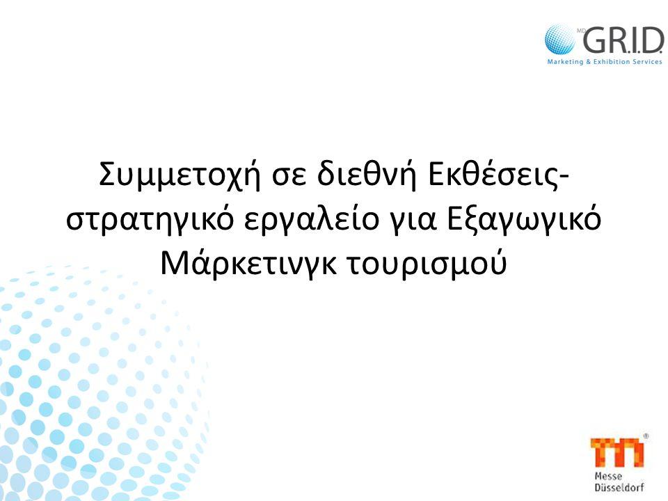 Συμμετοχή σε διεθνή Εκθέσεις- στρατηγικό εργαλείο για Εξαγωγικό Μάρκετινγκ τουρισμού