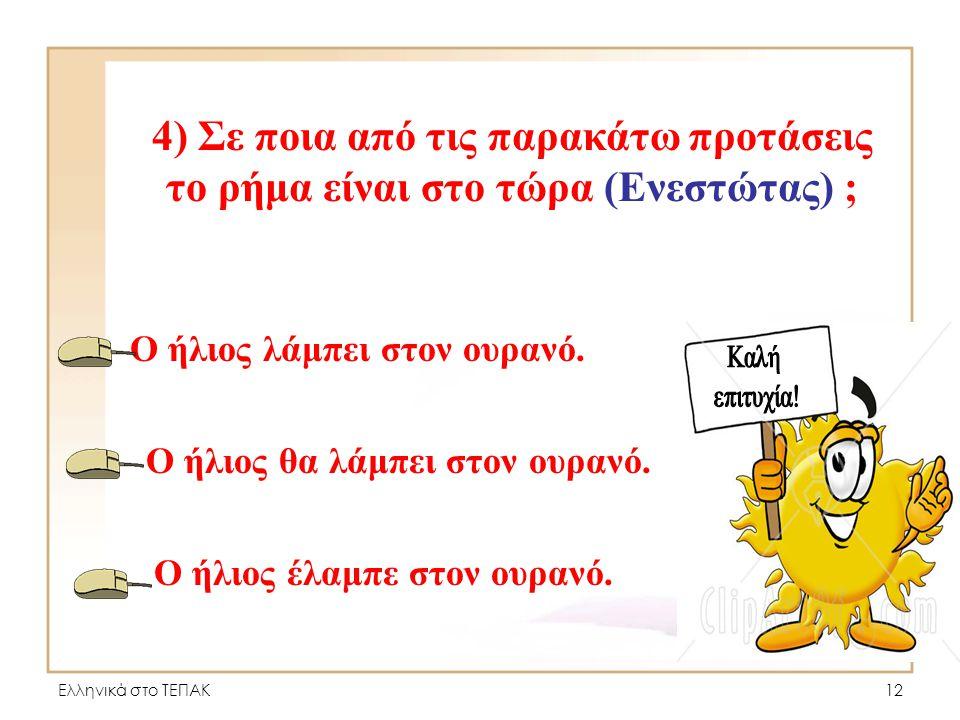 Ελληνικά στο ΤΕΠΑΚ11 Μπράβο! Πολύ σωστά. Επόμενη ερώτηση