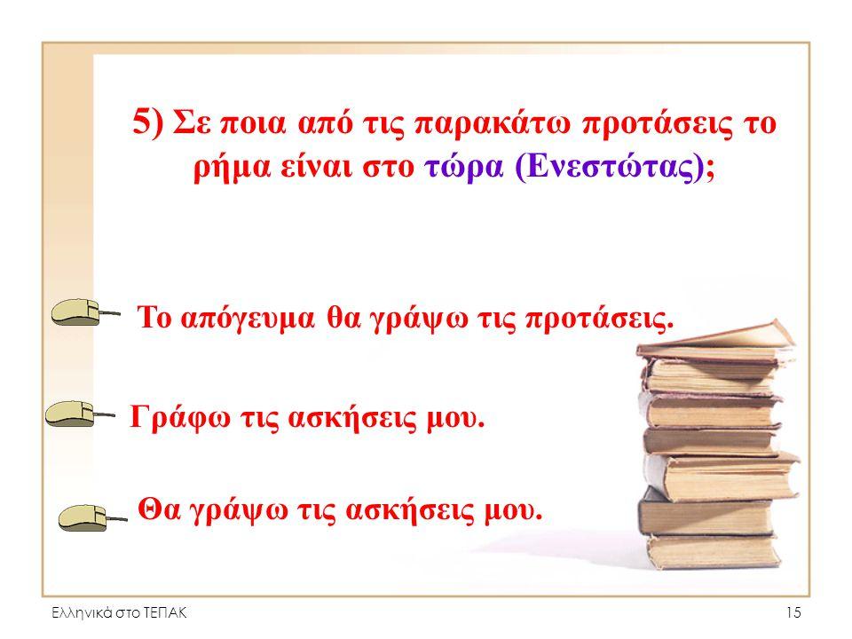 Ελληνικά στο ΤΕΠΑΚ14 Μπράβο! Πολύ σωστά. Επόμενη ερώτηση