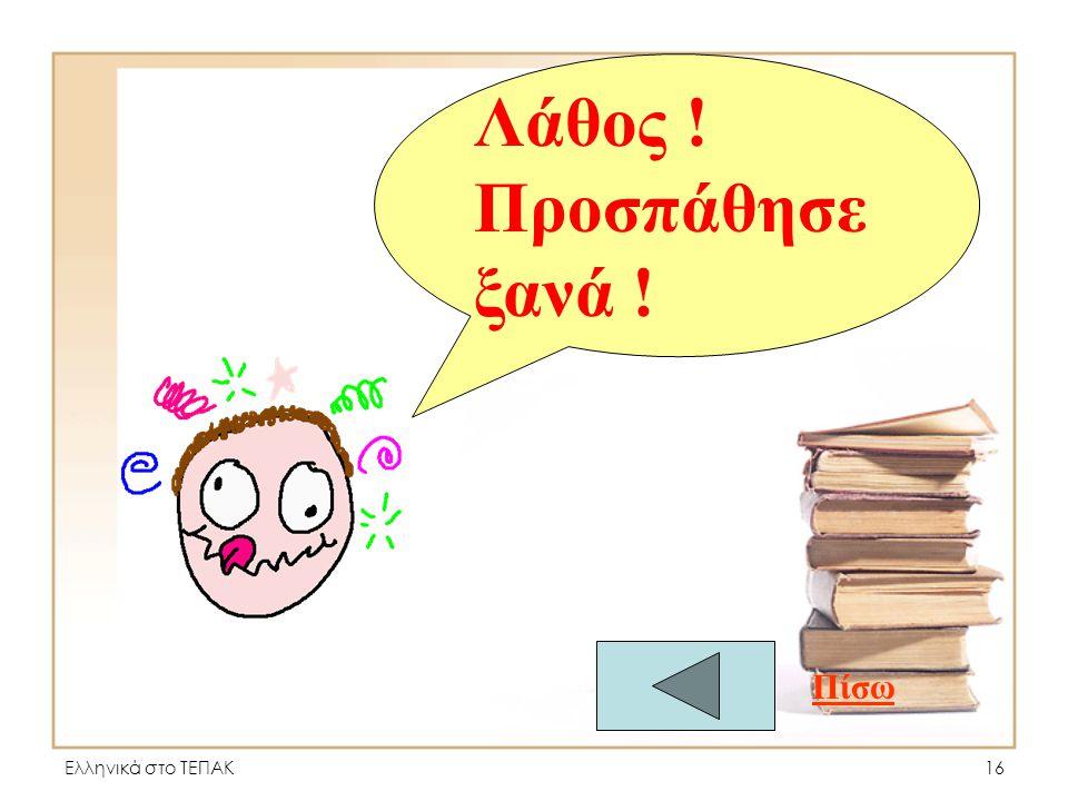 Ελληνικά στο ΤΕΠΑΚ15 Θα γράψω τις ασκήσεις μου. Γράφω τις ασκήσεις μου. Το απόγευμα θα γράψω τις προτάσεις. 5) Σε ποια από τις παρακάτω προτάσεις το ρ