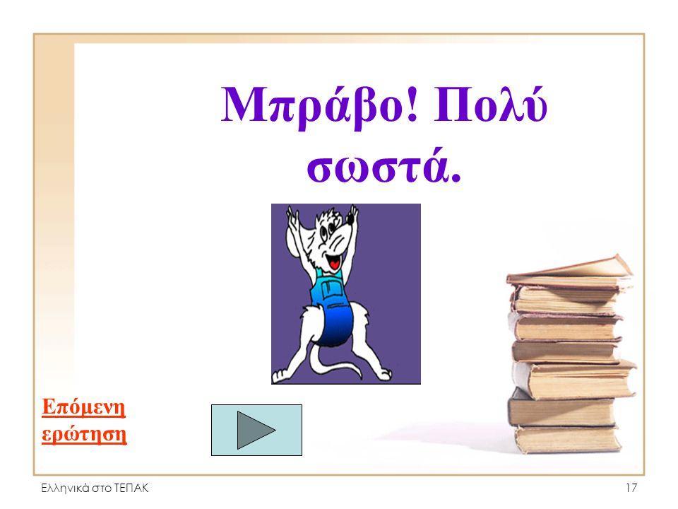 Ελληνικά στο ΤΕΠΑΚ16 Λάθος ! Προσπάθησε ξανά ! Πίσω
