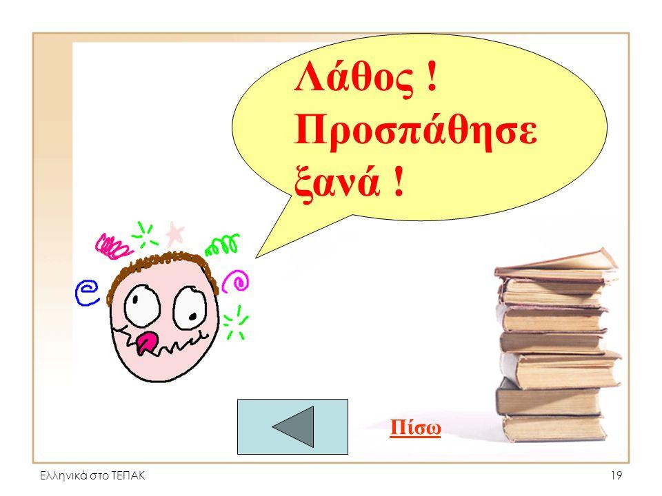 Ελληνικά στο ΤΕΠΑΚ18 Μιλάς με τους γονείς μου; Θα μιλήσω με τους γονείς μου. Μίλησα με τους γονείς μου. 6) Σε ποια από τις παρακάτω προτάσεις το ρήμα