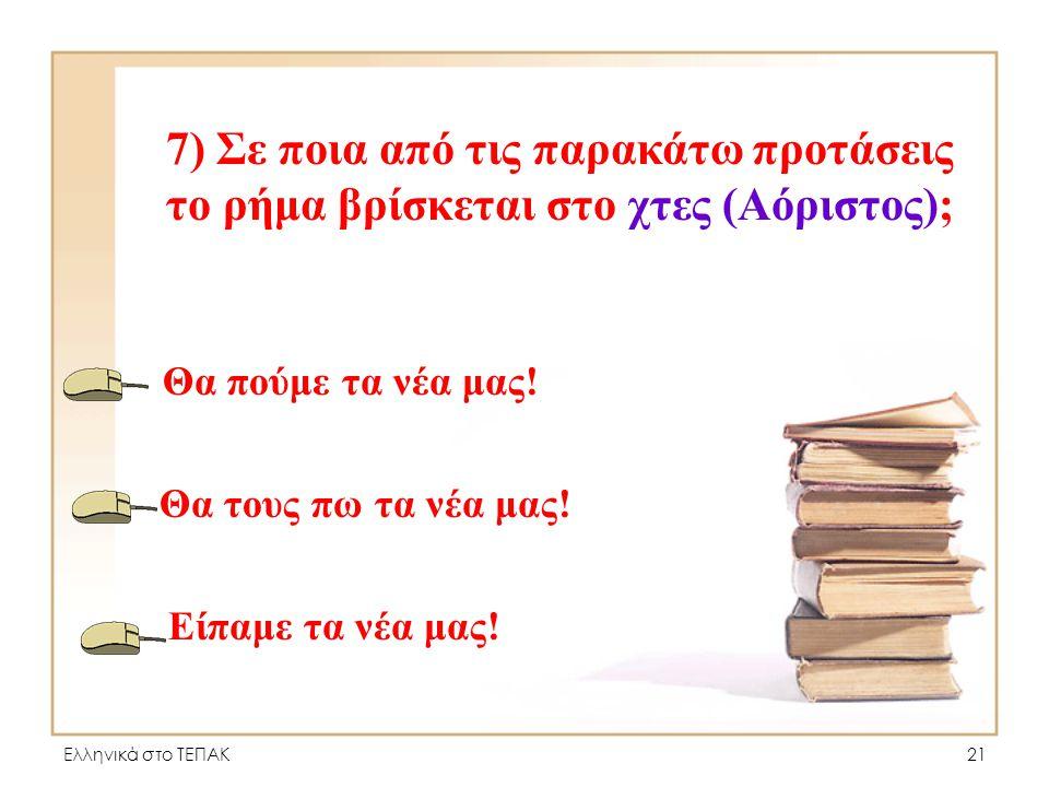 Ελληνικά στο ΤΕΠΑΚ20 Μπράβο! Πολύ σωστά. Επόμενη ερώτηση