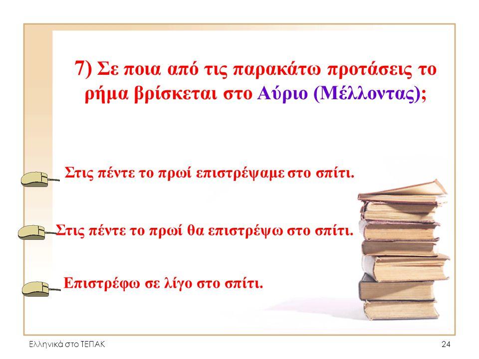 Ελληνικά στο ΤΕΠΑΚ23 Μπράβο! Πολύ σωστά. Επόμενη ερώτηση
