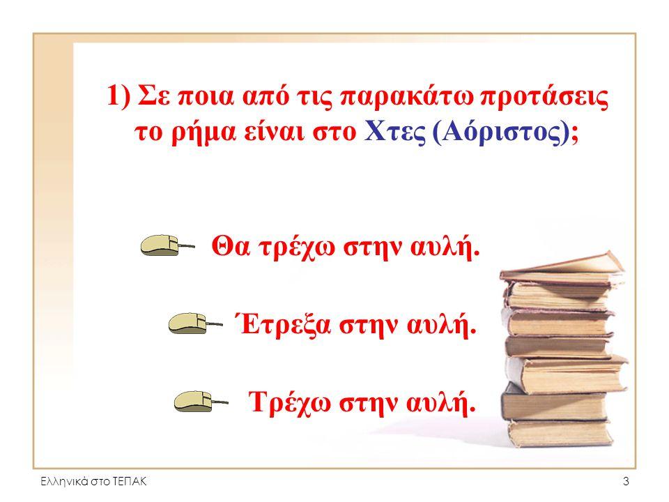 Ελληνικά στο ΤΕΠΑΚ3 Τρέχω στην αυλή.Θα τρέχω στην αυλή.