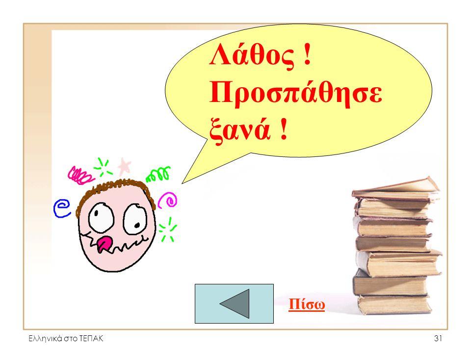 Ελληνικά στο ΤΕΠΑΚ30 Αύριο πάω στο πανεπιστήμιο. Αύριο θα πάω στο πανεπιστήμιο. Αύριο θα είμαι πάω στο πανεπιστήμιο. 9) Ποια πρόταση είναι σωστή ;